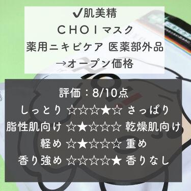 CHOIマスク 薬用ニキビケア[医薬部外品]/肌美精/シートマスク・パックを使ったクチコミ(2枚目)