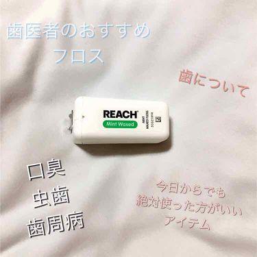 REACH/クリニカ/歯ブラシ・デンタルフロスを使ったクチコミ(1枚目)
