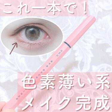 EYE OPENING LINER/UZU BY FLOWFUSHI/リキッドアイライナー by ぽん