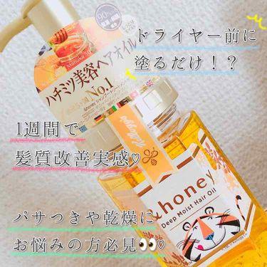 ディープモイスト ヘアオイル3.0/&honey/アウトバストリートメント by よ し な 🍀