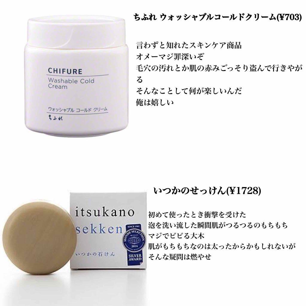 いつかの石けん/水橋保寿堂製薬/洗い流すパック・マスクを使ったクチコミ(2枚目)