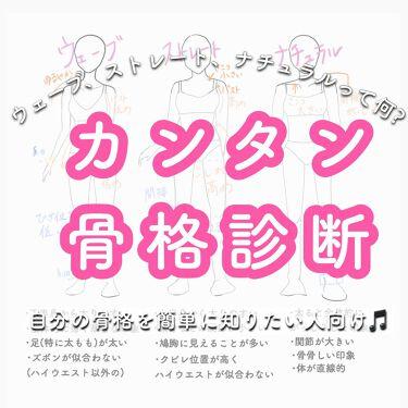ur on LIPS 「【必見👀カンタン骨格診断】【骨格ウェーブ、ストレート、ナチュラ..」(1枚目)