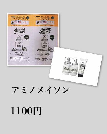 アミノメイソン モイスト ホイップクリーム シャンプー/トリートメント/ステラシード/シャンプー・コンディショナーを使ったクチコミ(3枚目)