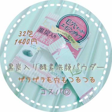 リフターナ  クリアウォッシュパウダー/pdc/洗顔パウダーを使ったクチコミ(1枚目)