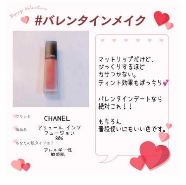 ルージュ アリュール インク フュージョン/CHANEL/口紅を使ったクチコミ(1枚目)