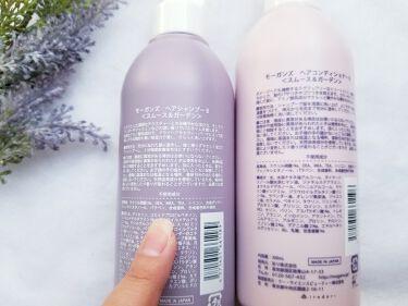 ノンシリコン アミノ酸シャンプー/コンディショナー (スムース&ガーデン)/mogans/シャンプー・コンディショナーを使ったクチコミ(2枚目)