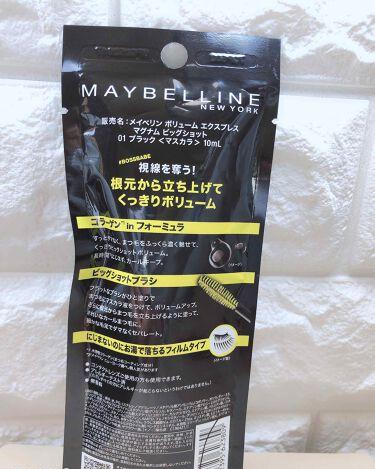 ボリューム エクスプレス マグナム ビッグショット/MAYBELLINE NEW YORK/マスカラを使ったクチコミ(2枚目)