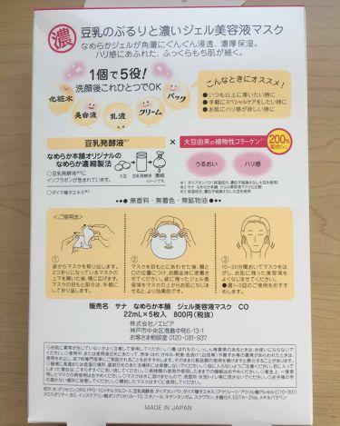 豆乳イソフラボン ジェル美容液マスク/なめらか本舗/シートマスク・パックを使ったクチコミ(3枚目)