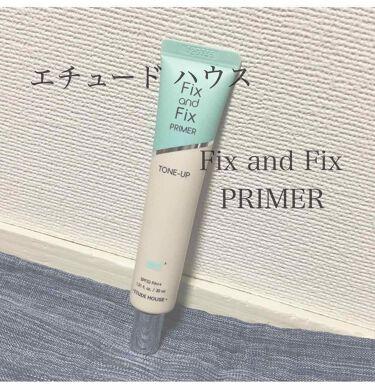 🐮 M ! L K 🍼さんの「ETUDE HOUSEフィックス&フィックス トーンアッププライマー<化粧下地>」を含むクチコミ
