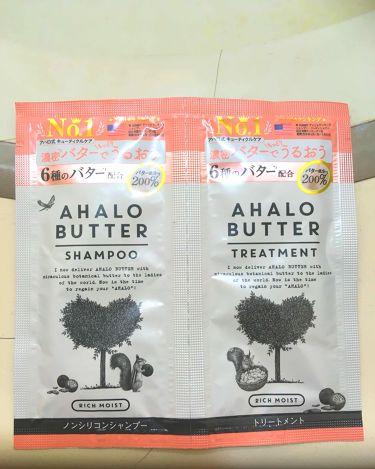 Ahalo butter(アハロバター) リッチモイスト リペアシャンプー/リペアトリートメント/ステラシード/シャンプー・コンディショナーを使ったクチコミ(1枚目)