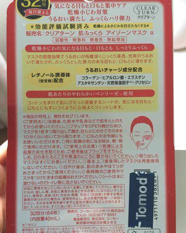 目もと口もと集中ケア/クリアターン/シートマスク・パックを使ったクチコミ(2枚目)