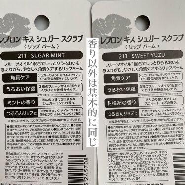 レブロン キス シュガー スクラブ/REVLON/リップケア・リップクリームを使ったクチコミ(2枚目)