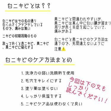 平野 on LIPS 「~リクエスト投稿~ニキビ撲滅プロジェクトこんばんは(*^^*)..」(2枚目)