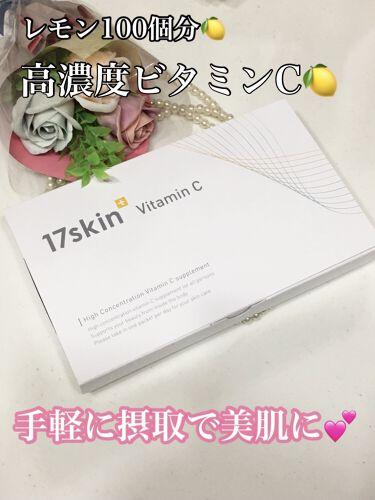 高濃度ビタミンC/17skin/美肌サプリメントを使ったクチコミ(1枚目)