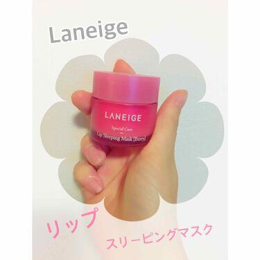 リップ スリーピングマスク/LANEIGE/リップケア・リップクリームを使ったクチコミ(1枚目)