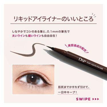 【新発売】シルキーリキッドアイライナーWP/D-UP/リキッドアイライナーを使ったクチコミ(2枚目)