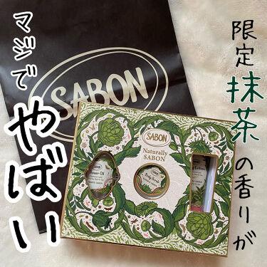 ボディケアギフト ブリスフル・グリーン/SABON/その他キットセットを使ったクチコミ(1枚目)
