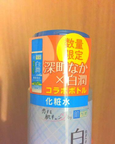 白潤 化粧水(旧)/肌ラボ/化粧水を使ったクチコミ(2枚目)