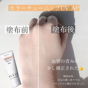 カラーチューニングUV PU/アリィー/日焼け止め(顔用)を使ったクチコミ(4枚目)