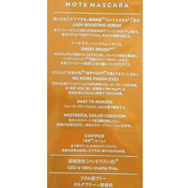 MOTE MASCARA™️/UZU BY FLOWFUSHI/マスカラを使ったクチコミ(4枚目)