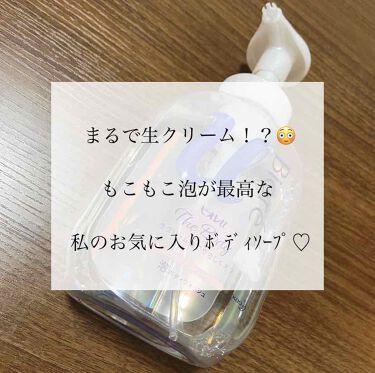 ザ ボディ 泡タイプ 華やかなブリリアントブーケの香り/ビオレu/ボディ・バスグッズを使ったクチコミ(1枚目)