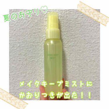 メイク キープ ミスト F/コーセーコスメニエンス/ミスト状化粧水を使ったクチコミ(1枚目)