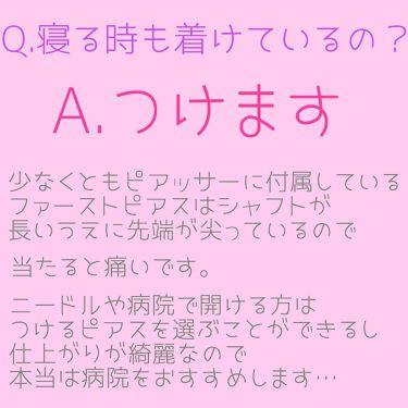 えびつ_❥❥ on LIPS 「🤔💭ピアスに興味あるけどここんとこどうなん?っていう疑問に答え..」(3枚目)
