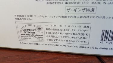 ル・コトンn/クレ・ド・ポー ボーテ/コットンを使ったクチコミ(3枚目)