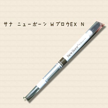 WブロウEX/サナ ニューボーン/アイブロウペンシルを使ったクチコミ(1枚目)