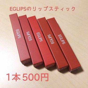 ミューズインベルベットリップスティック/EGLIPS/口紅を使ったクチコミ(1枚目)