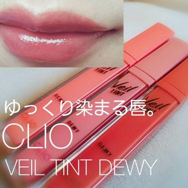 ベールティントデューイ/CLIO/口紅を使ったクチコミ(1枚目)