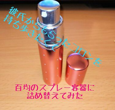 七星(ななせ)さんの「ザ・ダイソー水玉ストーン香水スプレー容器<その他>」を含むクチコミ