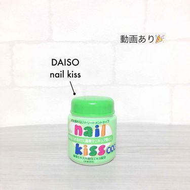 エルファー ネイルキッスA/DAISO/除光液を使ったクチコミ(1枚目)
