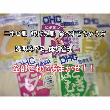 【画像付きクチコミ】✷毎日のサプリメント全てDHC!!(お世話になってます。w)❤︎ビタミンC30日分¥250+税❤︎ビタミンBミックス20日分¥229+税❤︎ガルシニアエキス30日分¥1050+税❤︎コラーゲン30日分¥753+税❤︎はとむぎエキス30...