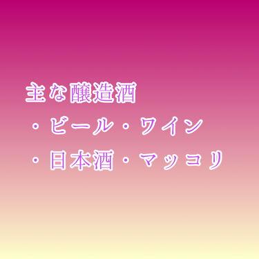 櫻はる 🌸 on LIPS 「お酒が飲みたい!でもダイエット中…美容のことも気になるし…そん..」(2枚目)