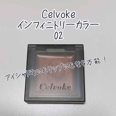 インフィニトリー カラー/Celvoke/ジェル・クリームチークを使ったクチコミ(1枚目)