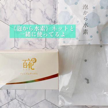 百花プレミアムせっけん/長寿の里/洗顔フォームを使ったクチコミ(2枚目)