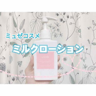 スムーススキンコントロール ミルクローション/ミュゼコスメ/ボディミルクを使ったクチコミ(1枚目)