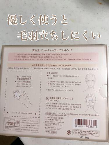 ビューティーアップコットン F/SHISEIDO/コットンを使ったクチコミ(2枚目)