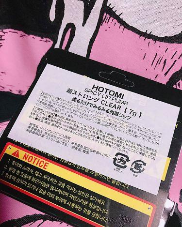 HOTOMI Spicy Lip Pump/その他/リップケア・リップクリームを使ったクチコミ(3枚目)