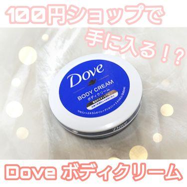 デイリーケアボディクリーム/ダヴ/ボディクリームを使ったクチコミ(1枚目)