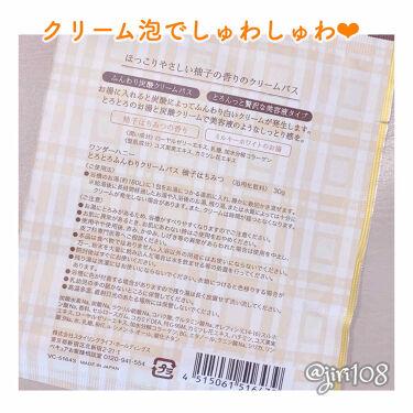 ワンダーハニー とろとろふんわりクリームバス /VECUA Honey/入浴剤を使ったクチコミ(2枚目)