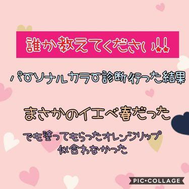 ドラマティックルージュEX/マキアージュ/口紅を使ったクチコミ(1枚目)