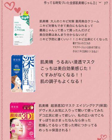 大人のニキビ対策 薬用美白クリーム/肌美精/フェイスクリームを使ったクチコミ(1枚目)