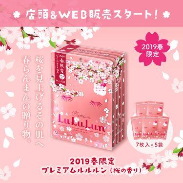 \ 桜を見上げるお肌に、春のおくりもの♪ /  LIPS女子のみんなーᵕ ᵕ ルルルンです☆ ルルルンから春のおくりもの、 「2019年春限定 プレミアムルルルン(桜の香り)」が 発売しました~♪  ■2019年春限定プレミアムルルルン(桜の香り)公式ページ https://bit.ly/2GWFX2q  2019年春限定のプレミアムルルルンには、 桜の花エキスや菜の花オイル、フキタンポポエキスなど 春の花のパワーがぎゅぎゅっとつまっているの!!  紫外線、湿度、花粉、など、お肌への刺激が多い季節には、お肌がゆるぎがち。 なんだか肌の調子が良くない気がする…なんてことも多いよね。  桜の香りのルルルンは、お肌をほぐしてしっかりうるおいを与えるから、健やかなお肌に整えてくれるよ*ᵕ ᵕ これで、春も楽しく過ごせるね♪  春の新生活には、桜のルルルンで、 桜のような可憐にツヤめくうるおい美肌になっちゃおう!!   今年しか会えない、桜の香りの2019年春限定プレミアムルルルンは、 店頭と公式WEBショップから、GETしてね☆  ▼購入可能な店舗はこちらから検索♪ https://bit.ly/2BJ5A3A   ■2019年春限定プレミアムルルルン(桜の香り)公式ページ https://bit.ly/2GWFX2q   #春限定, #桜のルルルン, #プレミアムルルルン, #桜, #sakura #桜の香り, #2019年, #LuLuLun, #lululun, #ルルルン  #うるおい, #朝夜使い, #毎日, #フェイスマスク #パック, #facemask, #クリーム, #skincare, #cosme, #beauty #化粧水, #スキンケア, #コスメ, #ビューティ #毎日マスク, #朝マスク, #夜マスク   💕ルルルン公式SNS💕 新商品ニュースも配信中ᵕ ᵕ♪ Instagram:https://www.instagram.com/lululun_jp/ Twitter:https://twitter.com/lu3jp Facebook:https://www.facebook.com/lu3jp