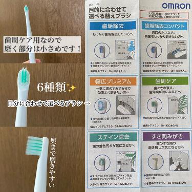 音波式電動歯ブラシ/オムロン/歯ブラシ・デンタルフロスを使ったクチコミ(2枚目)