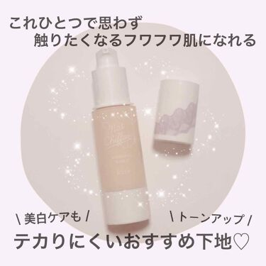 天照御御澪さんの「キスマットシフォン UVホワイトニングベースN<化粧下地>」を含むクチコミ