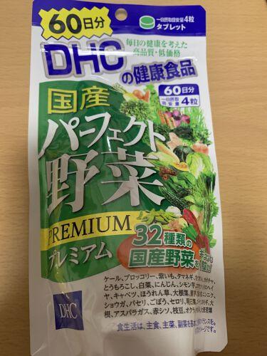 国産パーフェクト野菜 プレミアム/DHC/健康サプリメントを使ったクチコミ(6枚目)