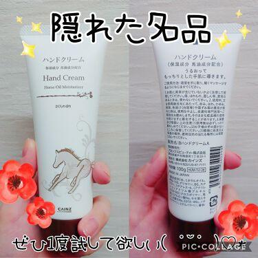 カインズ  ハンドクリーム  さくらの香り/カインズ/ハンドクリーム・ケアを使ったクチコミ(1枚目)