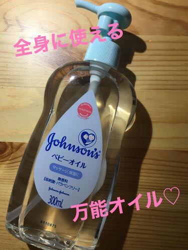 【画像付きクチコミ】ジョンソンベビーオイル無香料¥865+tax300mlこれは子供から大人まで皆が使えるオイルです。赤ちゃんが使えるほど優しい処方なので、敏感肌の方でも安心して使用できると思います。まず、ポンプ式な所がとにかく使いやすいです。そして、3...